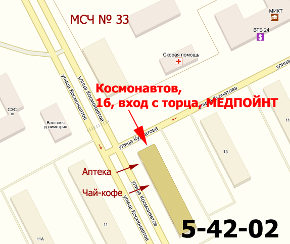 Медпойнт, Космонавтов, 16, 5-42-02